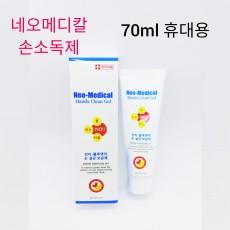 네오메디칼 손소독제 에탄올 62% 의약외품  1+1 특판행사