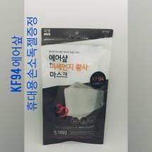KF94마스크 에어샾 5매 + 손소독젤 1 증정